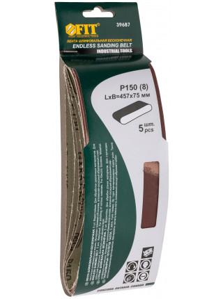 Ремни шлифовальные (бесконечная лента) водостойкие на тканевой основе 5шт. 75х457 мм Р 150