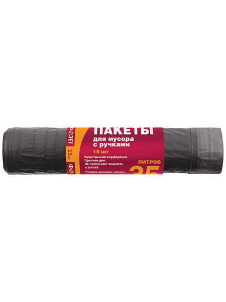 Пакеты для мусора с ручками цвет черный материал ПНД  35 л / 15 шт.