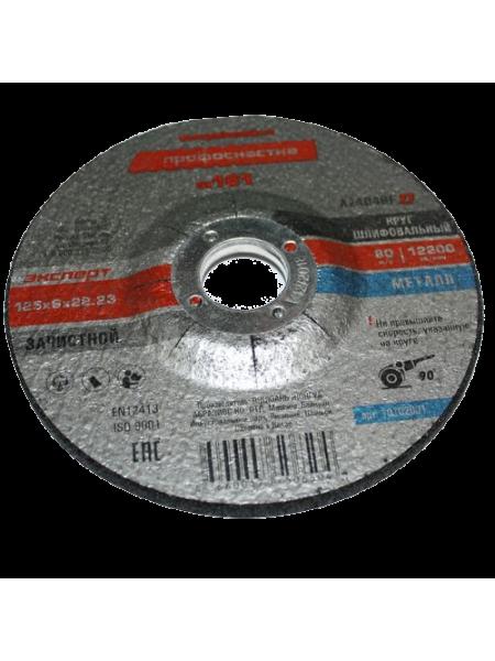 Круг шлифовальный по металлу №161, 125*6.0*22 мм