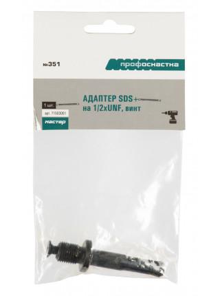 Адаптер  - переходник № 351 на SDS - plus