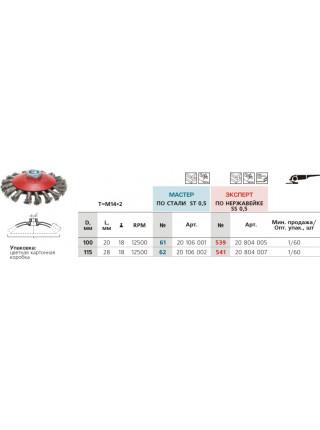 Щетка № 61 D100 мм М14*2 по стали